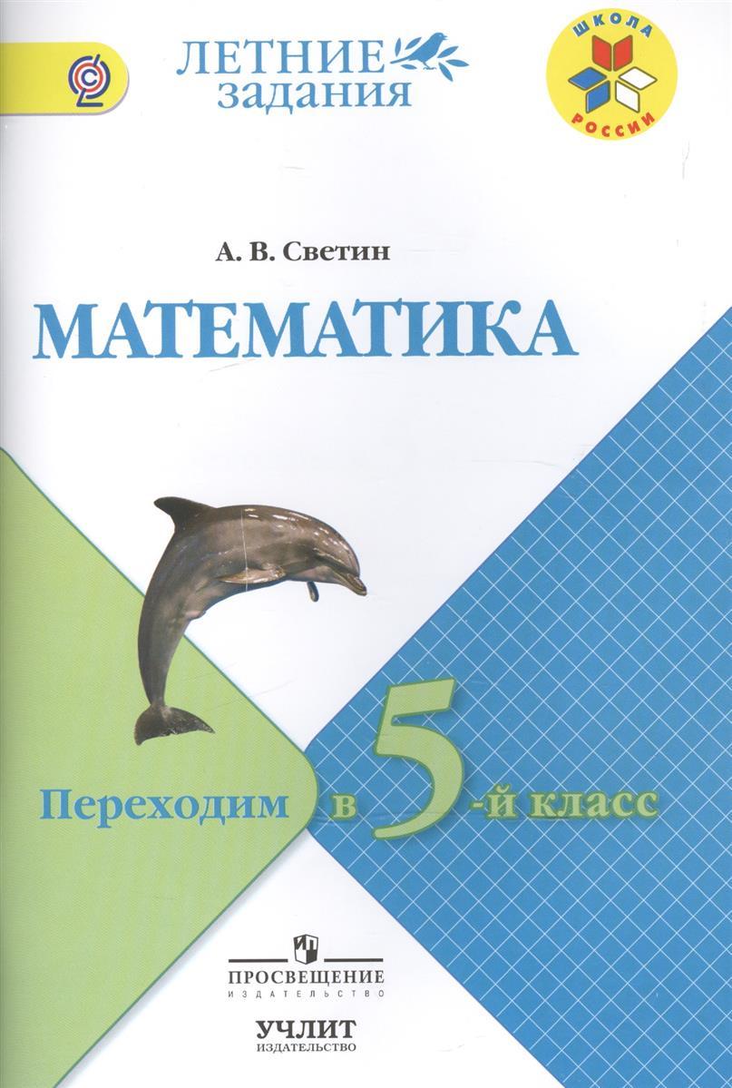 Математика. Переходим в 5-й класс. Учебное пособие