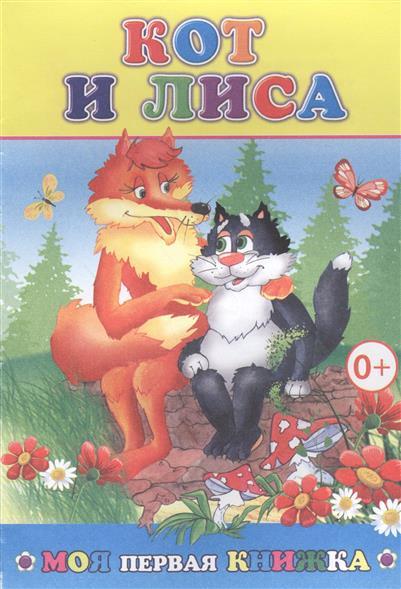 Кот и лиса emily rise кофта лиса алиса и кот базилио