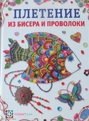 Иванова Ю. Плетение из бисера и проволоки ISBN: 9785462014406 иванова ю дерево для всех