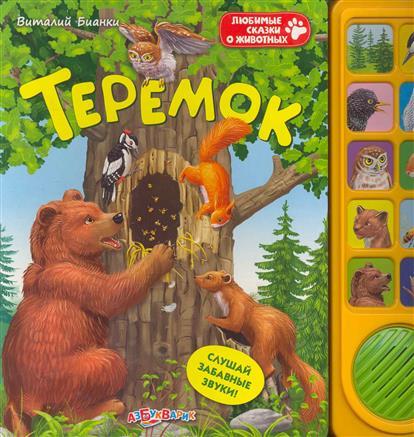 Мультики про маша и медведь
