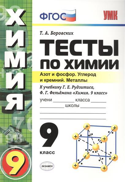 """Тесты по химии. Азот и фосфор. Углерод и кремний. Металлы. 9 класс (К учебнику Г. Е. Рудзитиса, Ф. Г. Фельдмана """"Химия. 9 класс""""."""