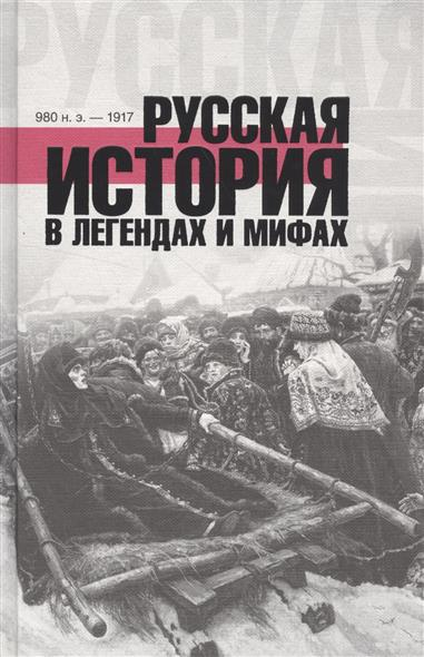 Гречко М. Русская история в легендах и мифах ISBN: 9785170958887
