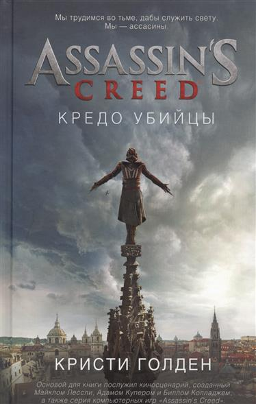 Голден К. Assassin`s Creed. Кредо убийцы free shipping original bare lamp bulb dt01431 for hitachi cp x2530wn cp x3030wn projector