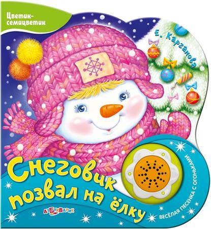 Снеговик позвал на елку. Веселая песенка с огоньками