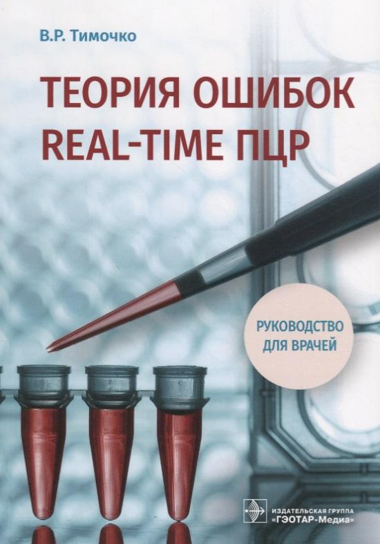 Тимочко В. Теория ошибок real-time ПЦР. Руководство для врачей тайные бумаги придворного 1770 1870