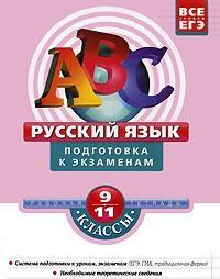 Русский язык 9-11 кл Подготовка к экзаменам Раб. тетр.