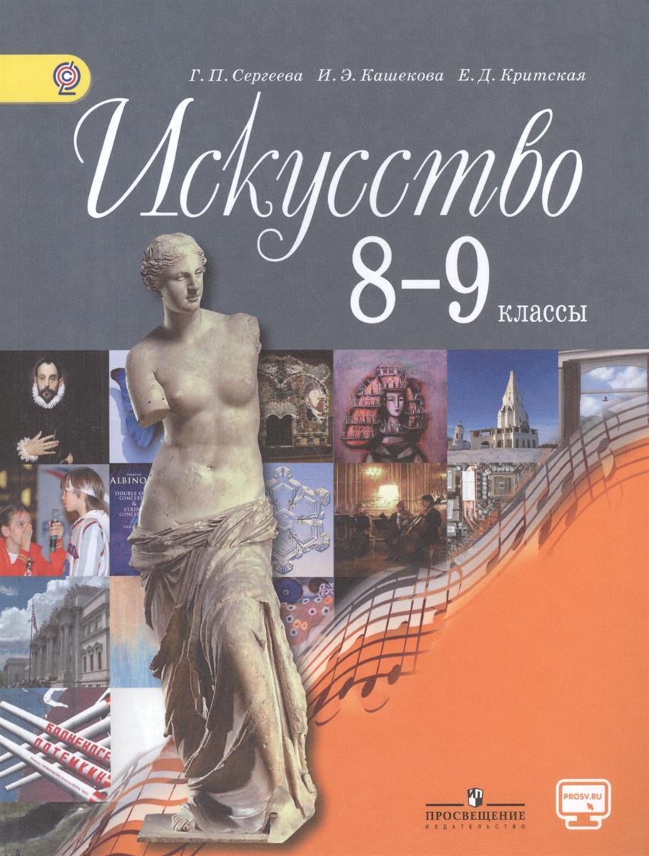 Сергеева Г. и др. Искусство. 8-9 класс. Учебник для общеобразовательных организаций