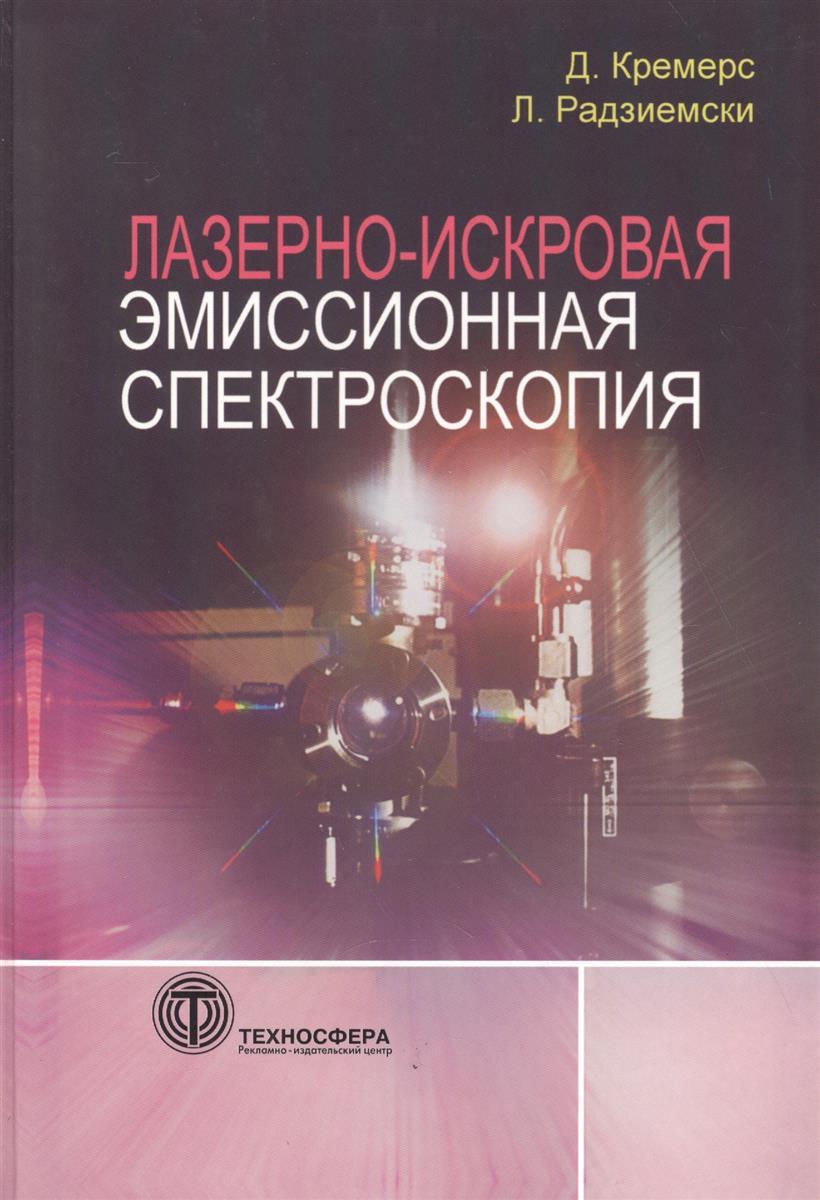 Кремерс Д., Радзиемски Л. Лазерно-искровая эмиссионная спектроскопия