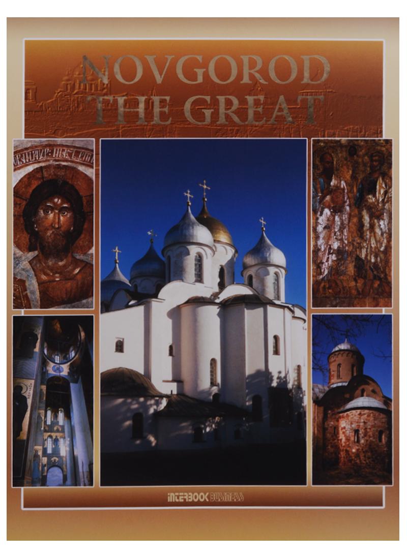 цены Гордиенко Э. Novgorod the Great
