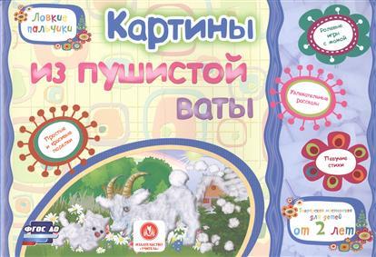 Картины из пушистой ваты. Учебное пособие для детей дошкольного возраста. Сборник развивающих заданий от Читай-город