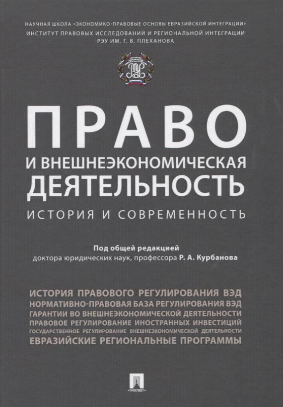 Курбанов Р. (ред.) Право и внешнеэкономическая деятельность: история и современность