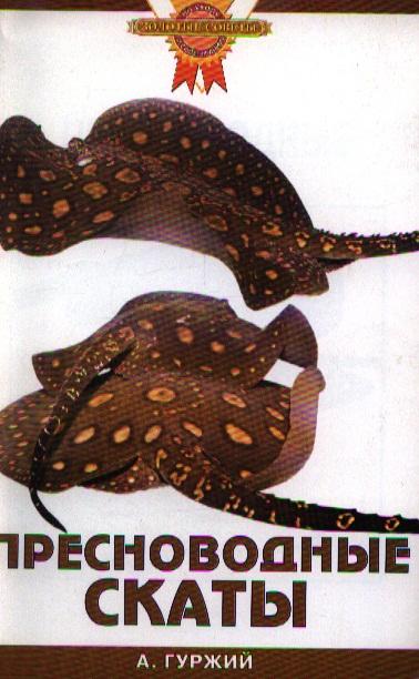 Гуржий А. Пресноводные скаты а гуржий офисный аквариум