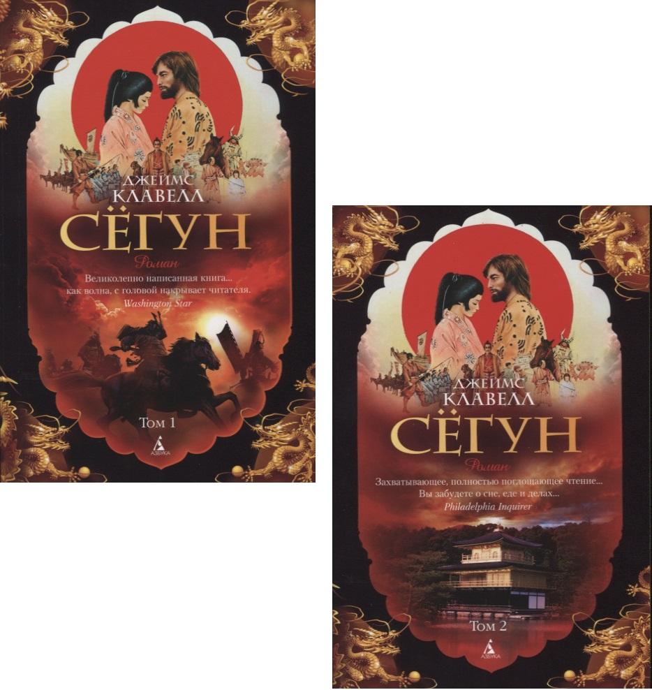 Клавелл Дж. Сегун (комплект из 2 книг)