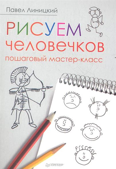 Рисуем человечков: пошаговый мастер-класс