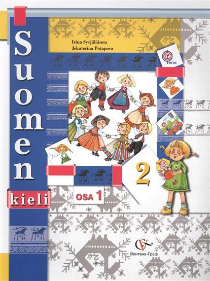 Финский язык. 2 класс. Учебник для учащихся общеобразовательных организаций в двух частях. Часть 1 (+CD)