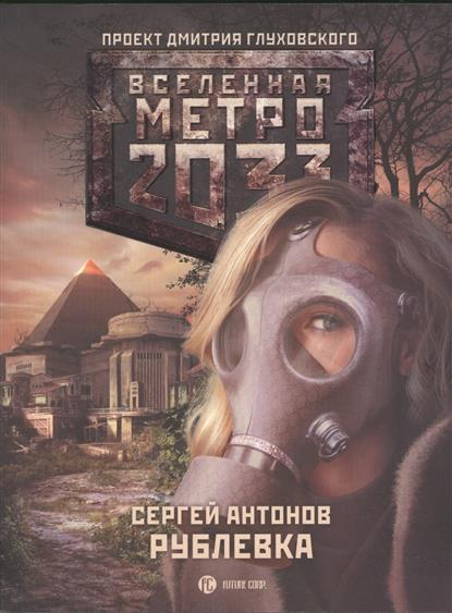 Антонов С. Метро 2033: Рублевка в с антонов 100 великих операций спецслужб