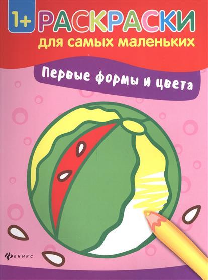 Семенкова И худ Первые формы и цвета Книжка-раскраска