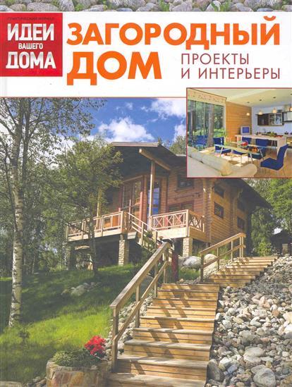 Загородный дом Коллекция лучших идей Проекты и интерьеры