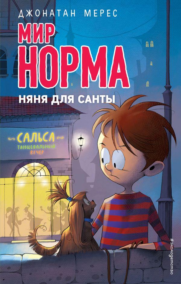 Мерес Д. Няня для Санты костюм рождественской санты 40 44