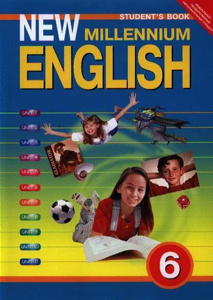 Английский язык. Английский язык нового тысячелетия. New millennium English. Учебник для 6 класса общеобразовательных учреждений