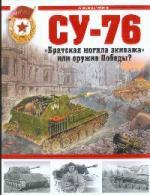 СУ-76 Братская могила экипажа или оружие Победы