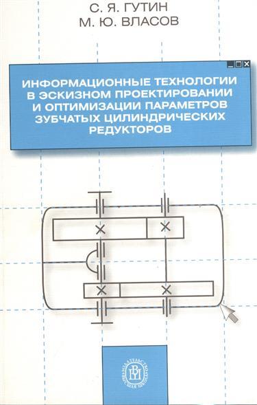 Информационные технологии в экскизном проектировании и оптимизации параметров зубчатых цилиндрических редукторов