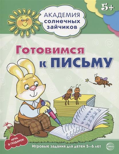 Ковалева А. Готовимся к письму. Игровые задания для детей 5-6 лет