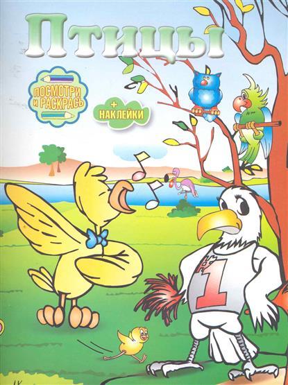 Птицы Книжка с наклейками