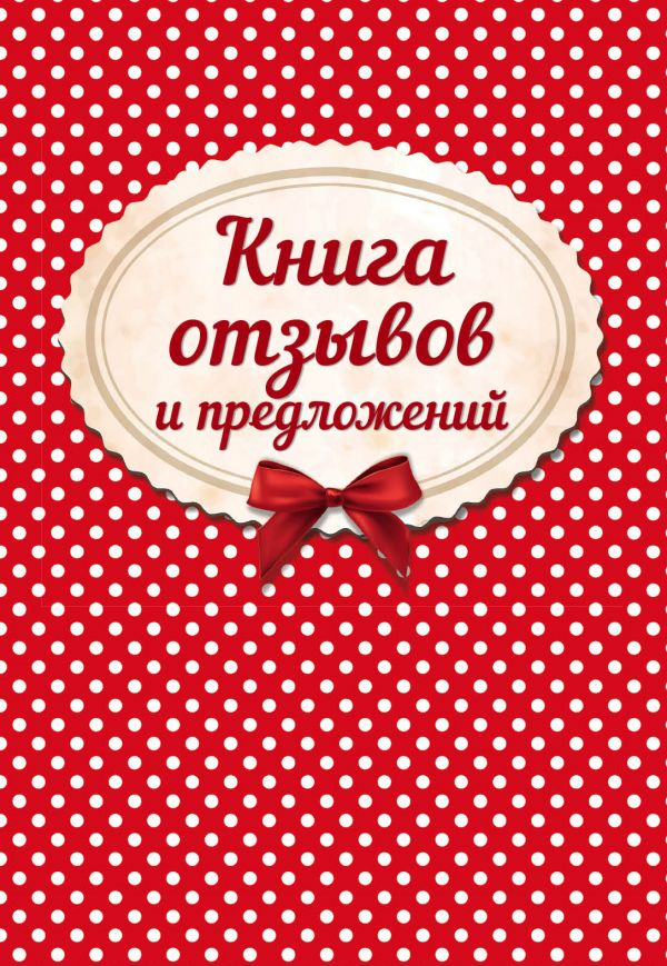 Книга Книга отзывов и предложений