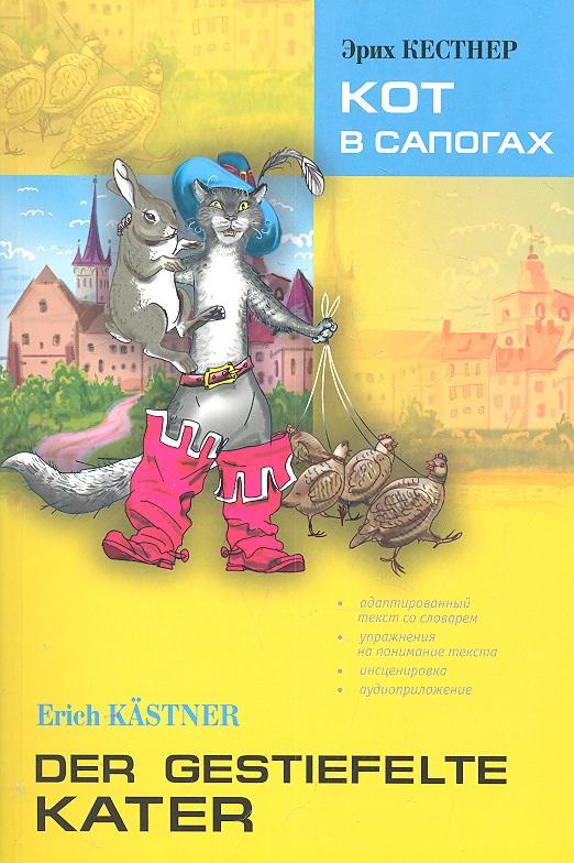 Кестнер Э. Der Gestiefelte Kater / Кот в сапогах ботинки der spur der spur de034amwiz42
