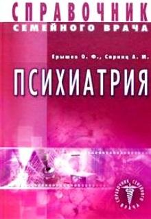 Ерышев О. Психиатрия