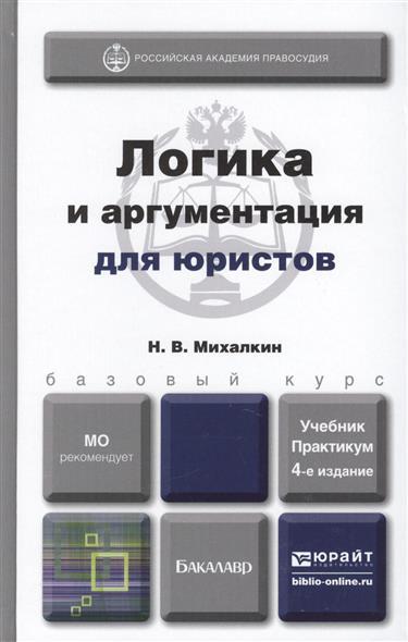 Михалкин Н. Логика и аргументация для юристов Учеб. пос.