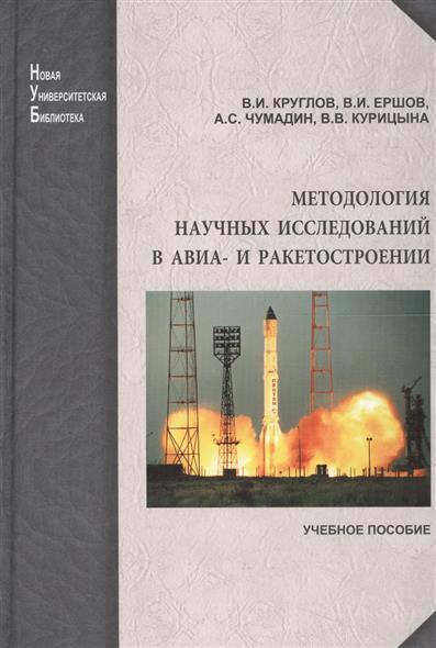 Методология научных исследований в авиа- и ракетостроении. Учебное пособие