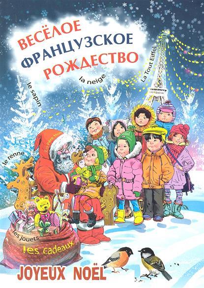 Корсакова Е. Веселое французское Рождество / Joyeux Noel grandville noel