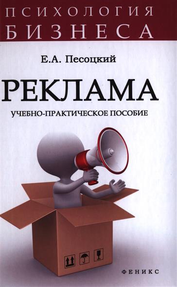 Песоцкий Е. Реклама. Учебно-практическое пособие. Правила создания. Методы привлечения внимания. Принципы позиционирования. Используемые мотивы. Расчет бюджета... Издание 3-е, дополненное и переработанное ISBN: 9785222220580 бауман нико сила фокуса внимания метафизический закон успеха 3 е издание