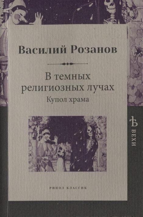 Розанов В. В темных религиозных лучах. Купол храма дверь храма