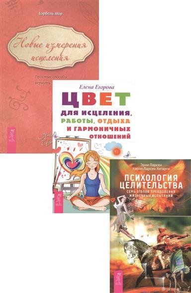Психология целительства + Цвет для исцеления + Новые измерения исцеления (комплект из 3 книг) мор б новые измерения исцеления простые способы вернуть здоровье