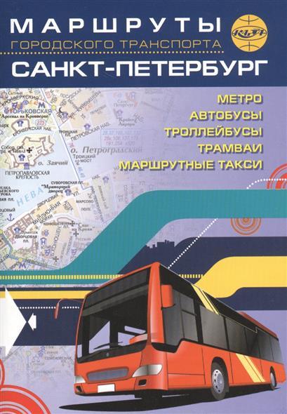 Маршруты городского транспорта. Санкт-Петербург