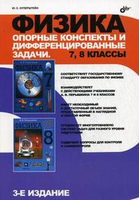 Физика Опорн. конспекты и дифференцир. задачи 7, 8 кл.
