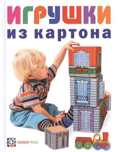 Кудрявцев Е. Игрушки из картона