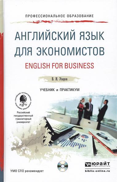 Уваров В. Английский язык для экономистов. English for Business. Учебник и практикум для СПО (+CD) marxism and darwinism