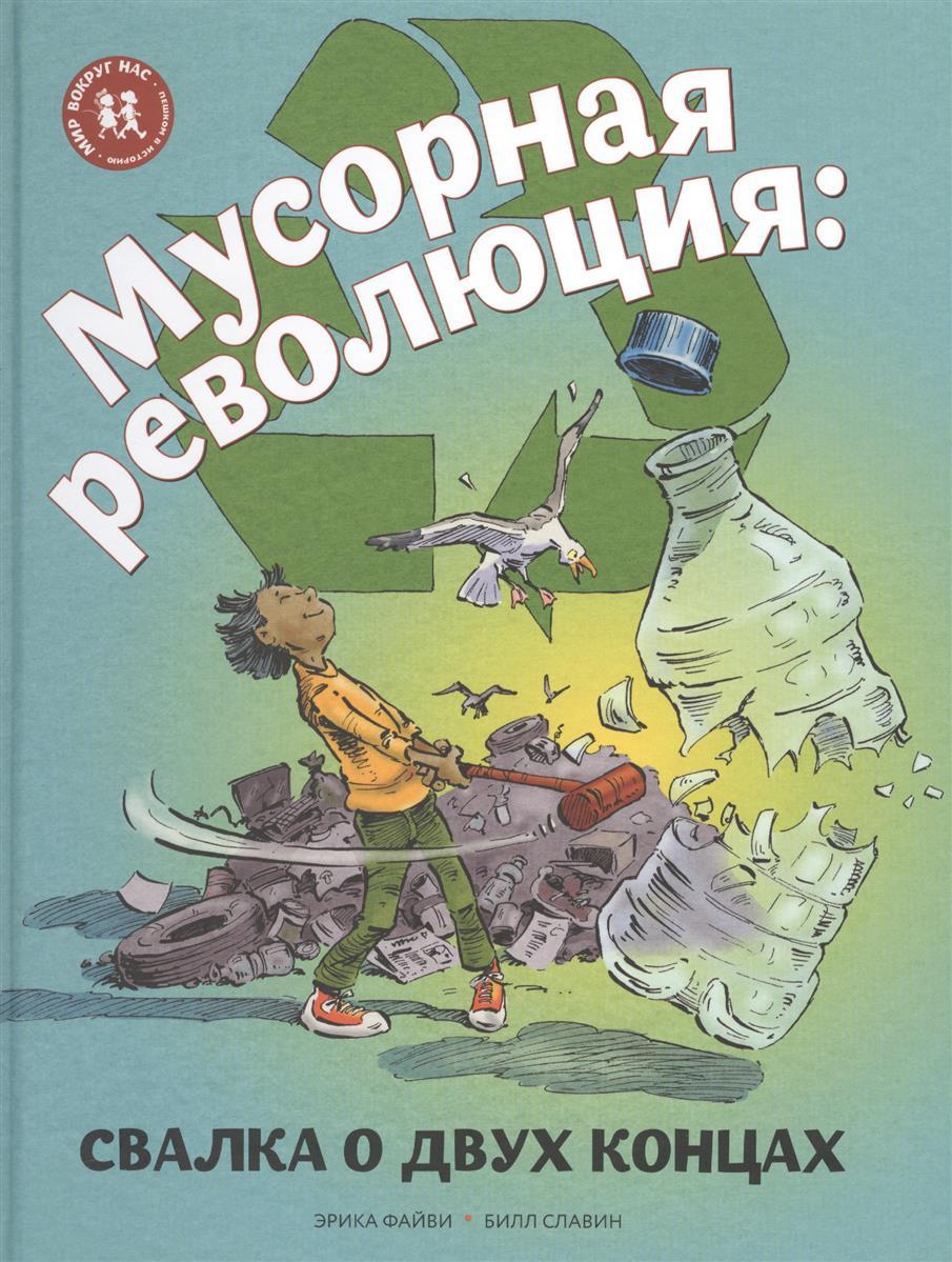 Файви Э. Мусорная революция. Свалка о двух концах ISBN: 9785905474941