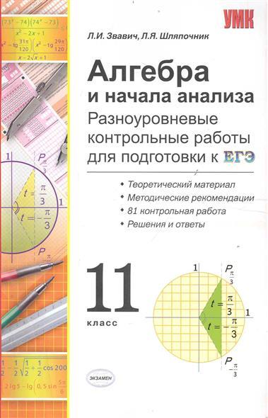 Алгебра и начала анализа Разноур. контр. работы для подг. к ЕГЭ 11 кл
