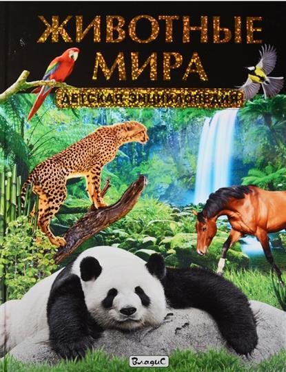 Животные Мира. Детская энциклопедия оксана скалдина животные мира полная энциклопедия