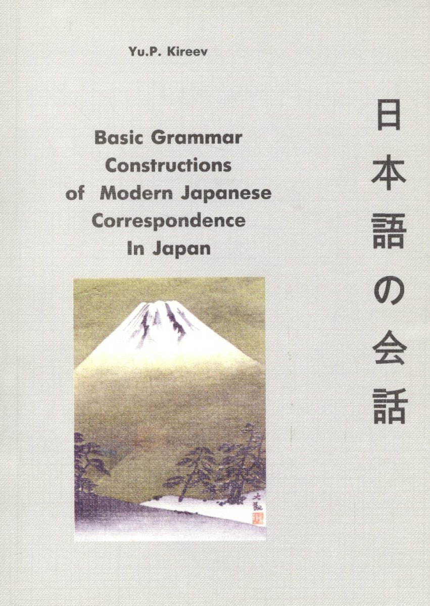 Kireev Y. Basic Grammar Constructions of Modern Japanese Correspondence In Japan furuyama m ando modern minimalism with a japanese touch taschen basic architecture series