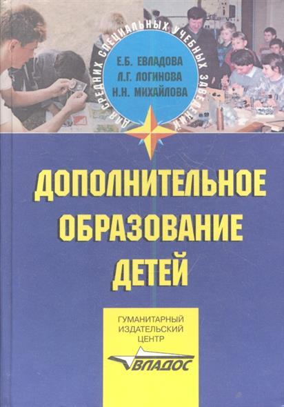 Дополнительное образование детей. Учебник