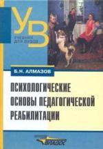 Алмазов Б. Психологические основы педагогической реабилитации