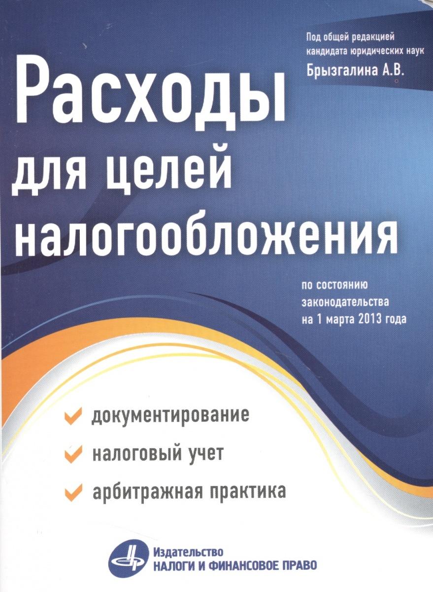 Брызгалин А. (ред.) Расходы для целей налогообложения: документирование, налоговый учет, судебная практика