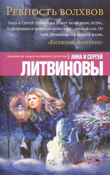 Литвинов С., Литвинова А. Ревность волхвов эксмо ревность волхвов