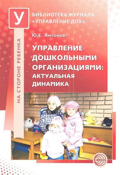 Управление дошкольными организациями: актуальная динамика